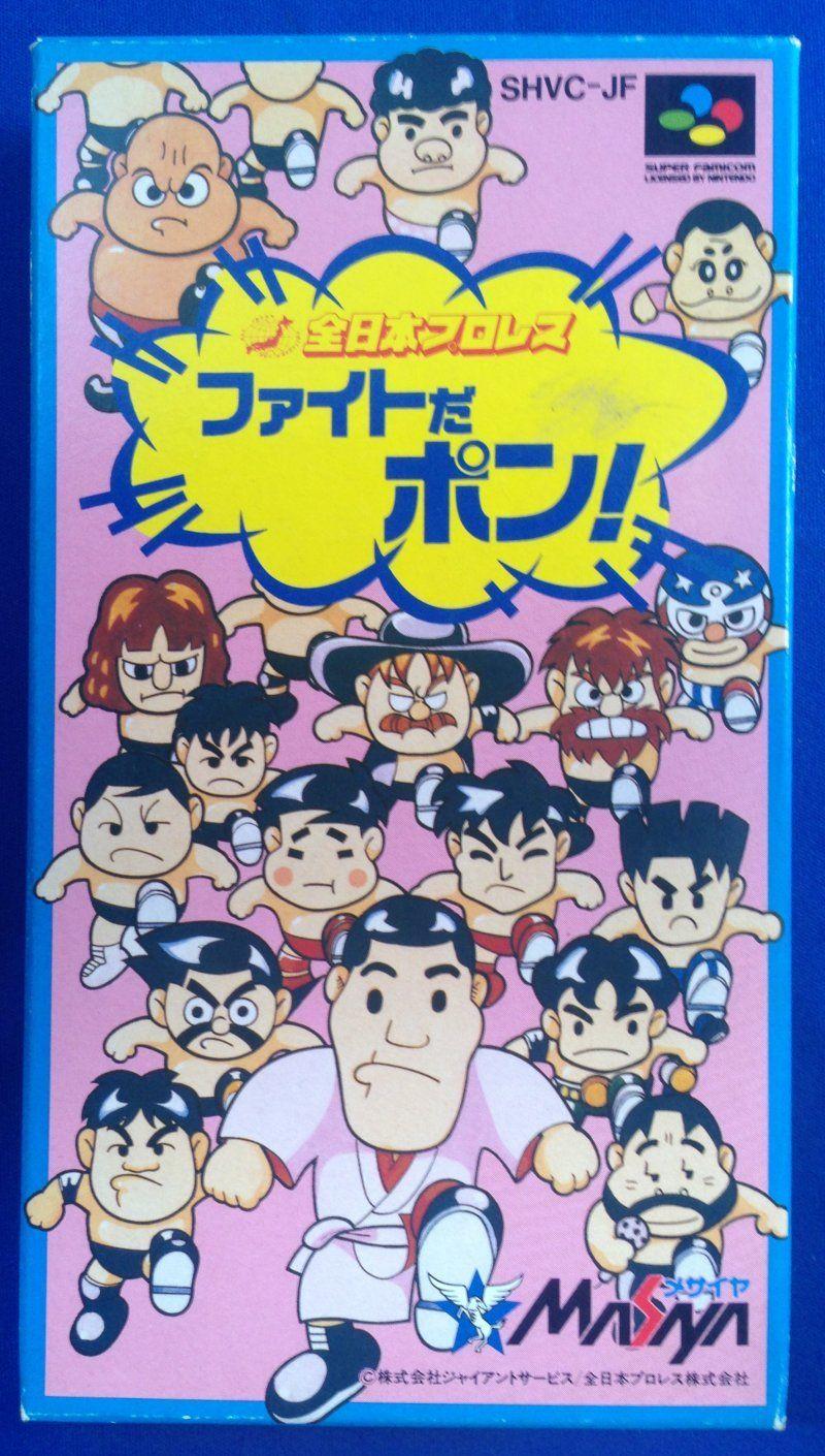 Super #Famicom :  Zen-Nippon Pro Wrestling: Fight ( SHVC-JF ) http://www.japanstuff.biz/ CLICK THE FOLLOWING LINK TO BUY IT ( IF STILL AVAILABLE ) http://www.delcampe.net/page/item/id,0366173618,language,E.html