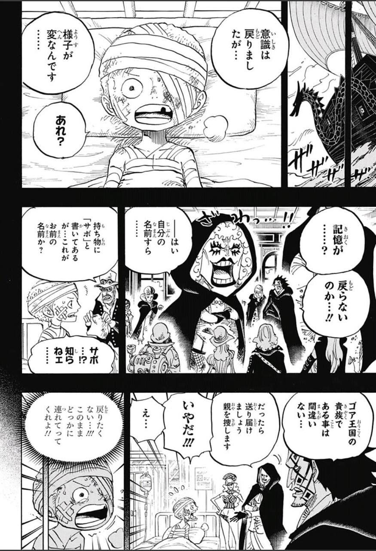 ワンピース chapter 794 page 6 one piece comic one piece chapter one piece