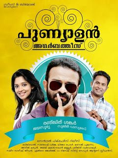 Punyalan Agarbathis Malayalam Movie Review Movies To Watch Online Full Movies Download Movies