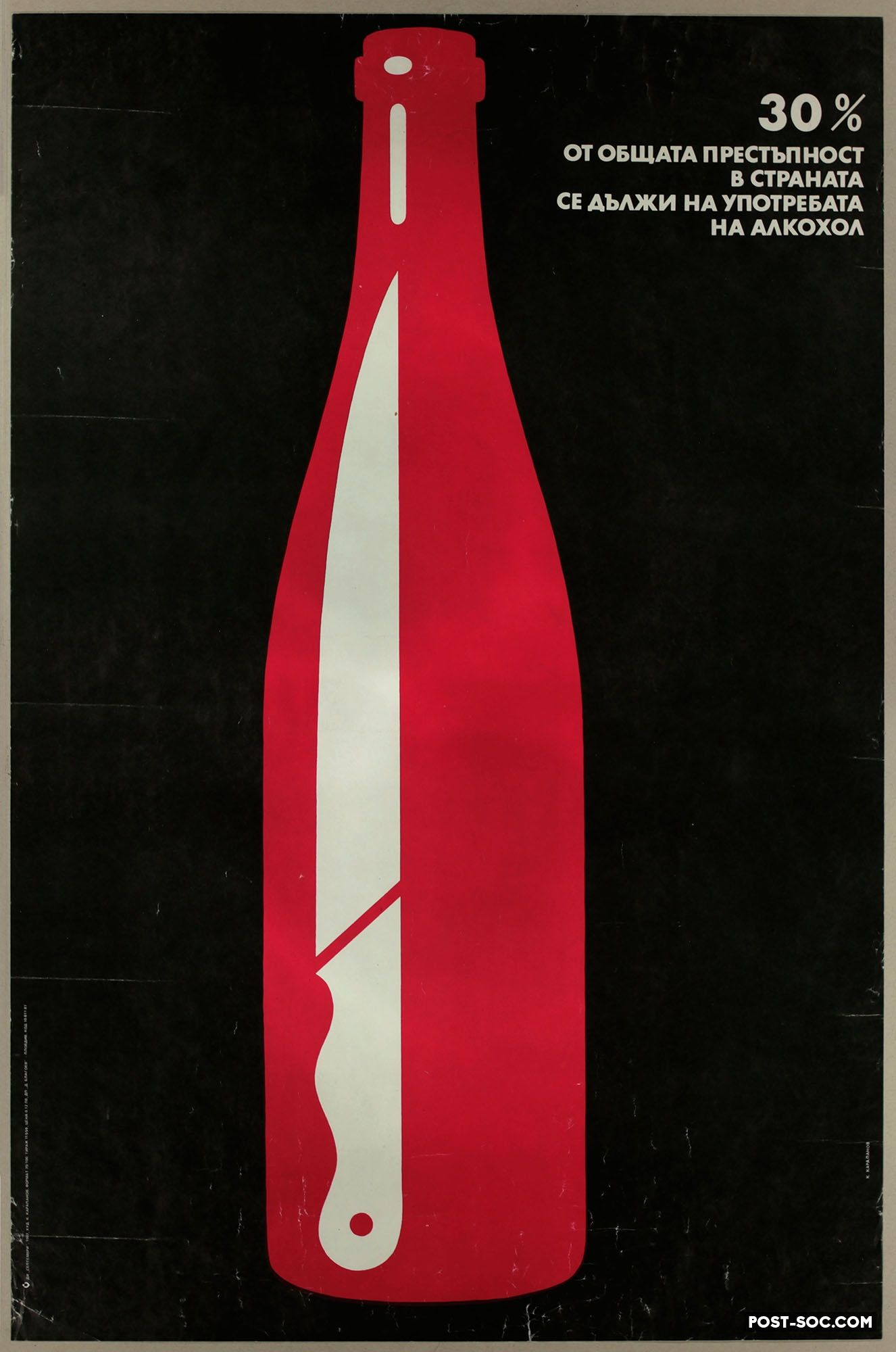 30 Of The Criminal Acts In The Country Are Happening Under The Influence Of Alcohol Bulgaria Mid 1980s Alcohol Abuse Poster Design Alcohol