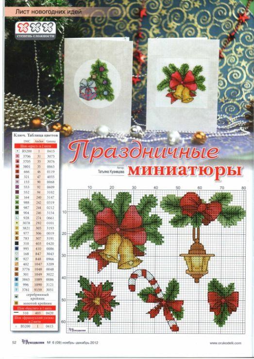 (1) Gallery.ru / Фото #46 - Todos costura №6 2012 - Chispitas