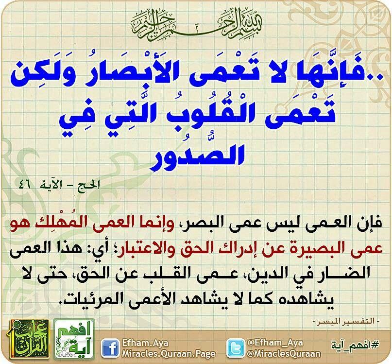 عمى القلب Words Quran Islam Quran