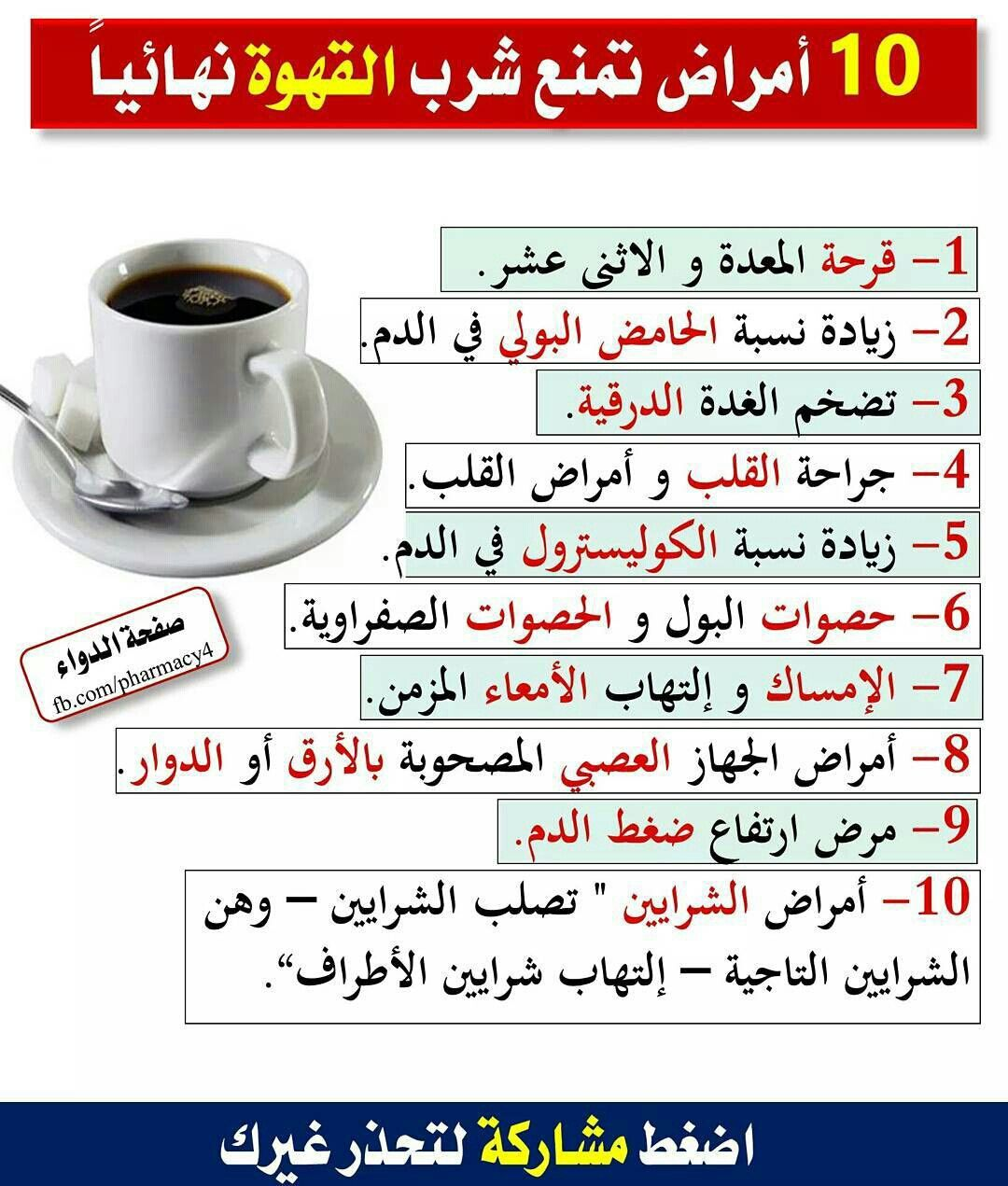 Pin By Nesma Ziyad On معلومات How To Stay Healthy Health Healthy Nutrition