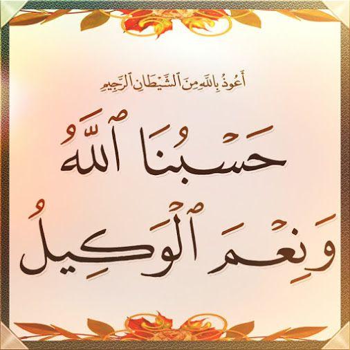 حسبي الله ونعم الوكيل من أعظم الأدعية الواردة في الكتاب والسنة الصحيحة ويمكننا تفصيل الحديث عن هذا الدعاء في الم Arabic Love Quotes Islam Quran Duaa Islam