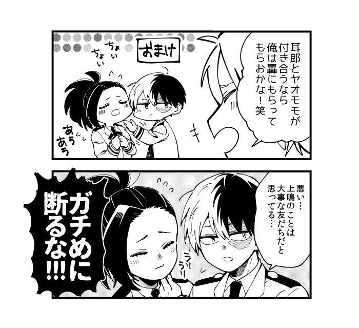 つきしろ🍑通販受付中 さん / 2020年12月19日 22:12 投稿のマンガ   ツイコミ(仮)