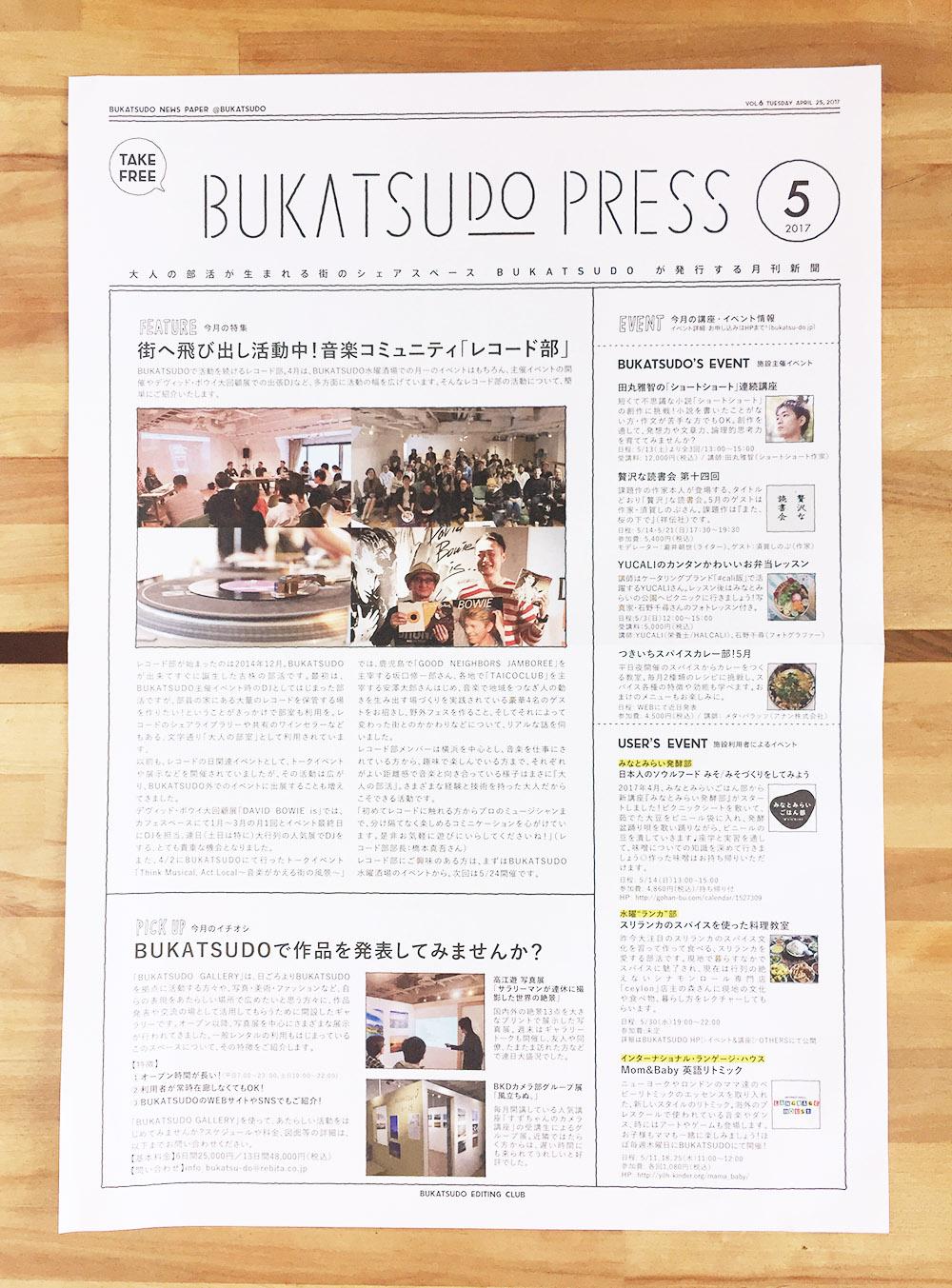 フリーペーパーのデザイン23種 新聞紙風 カラフル design peeji 様々なことをデザインと結びつけて考えます パンフレット デザイン ニュースレターのデザイン 結婚式 パンフレット