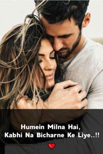 Best Humein Milna Hai Love Shayari Romantic Love Quotes 640 x 480