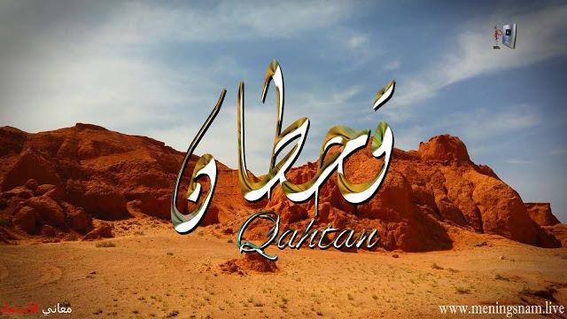 معنى اسم قحطان وصفات حامل هذا الاسم Qahtan In 2021 Neon Signs Neon Signs