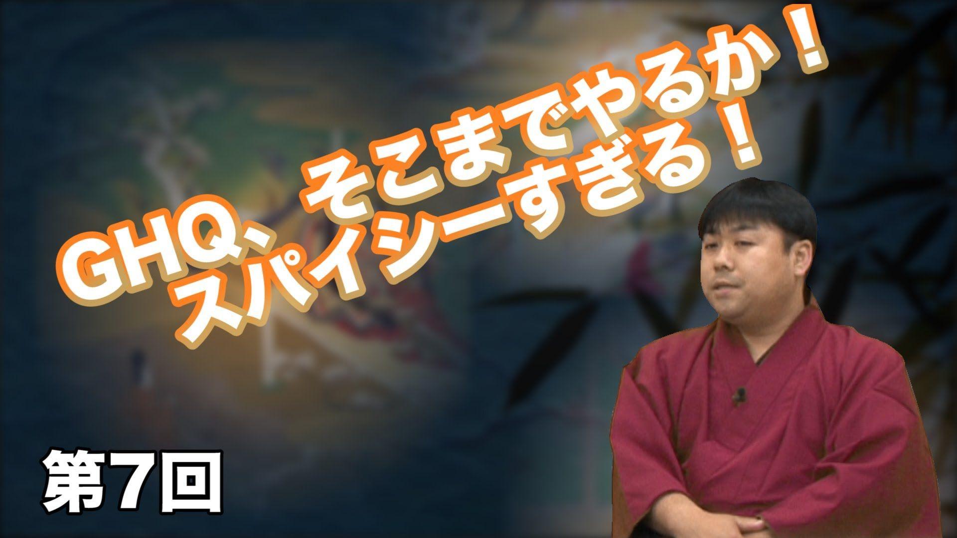 第7回 GHQ、そこまでやるか! スパイシーすぎる!【CGS 松田雄一】(再生リスト)