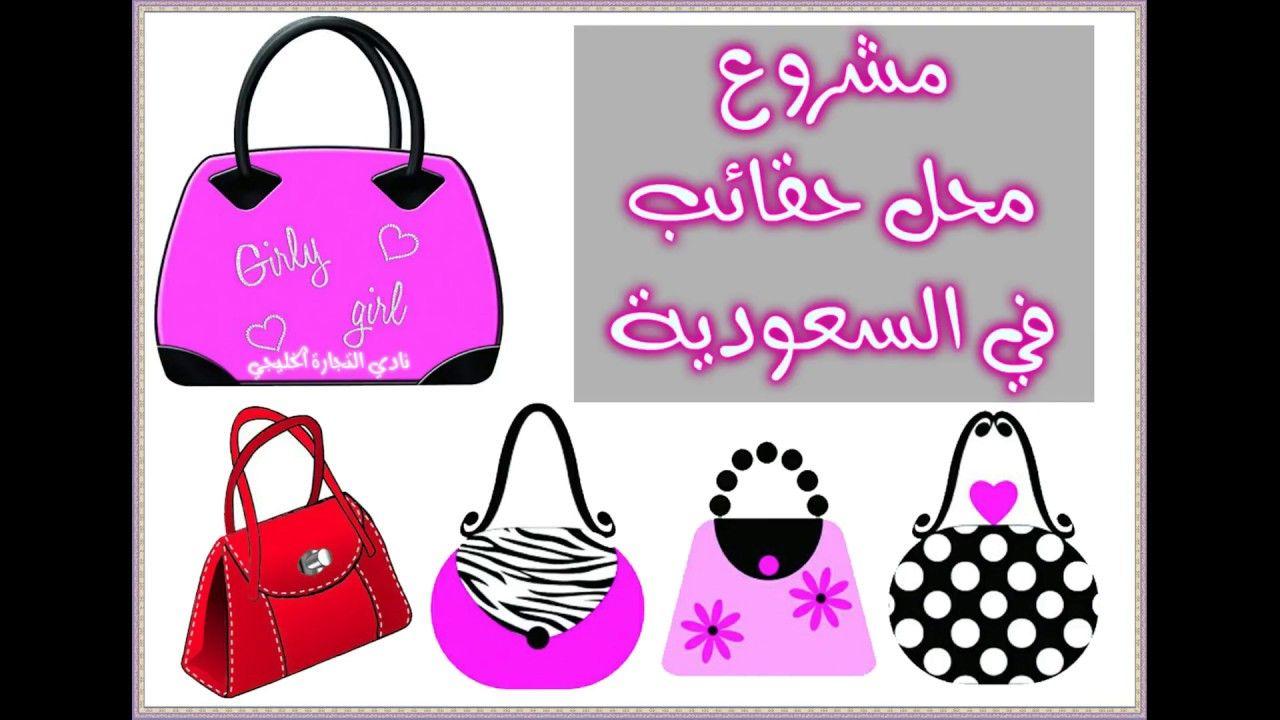مشروع صغير مربح محل لبيع الحقائب الجلدية في السعودية Bags Girly Drawstring Backpack