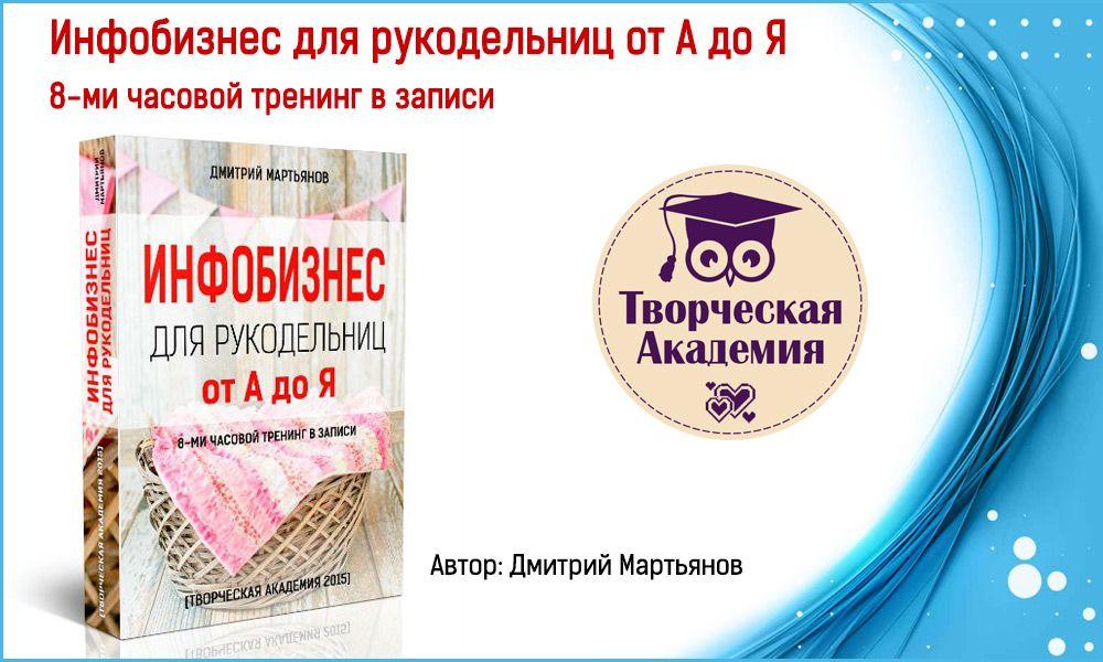 Узнайте как превратить свое рукоделие в бизнес и начать зарабатывать от 10-20 тыс. руб. в месяц, продавая свои VIDEO или PDF мастер-классы, даже если сейчас у Вас нет технических знаний! Переходите по ссылке: http://hobbiz.ru/shop/povyazuli/infobiz