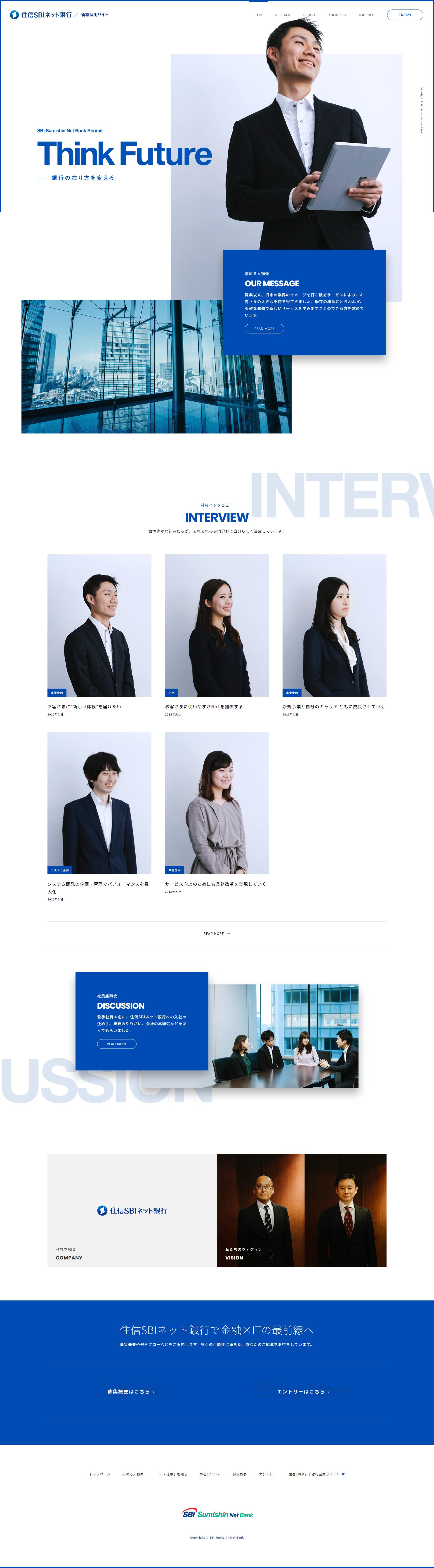 住信sbiネット銀行 新卒採用サイト 採用サイト パンフレット デザイン コーポレートサイト デザイン
