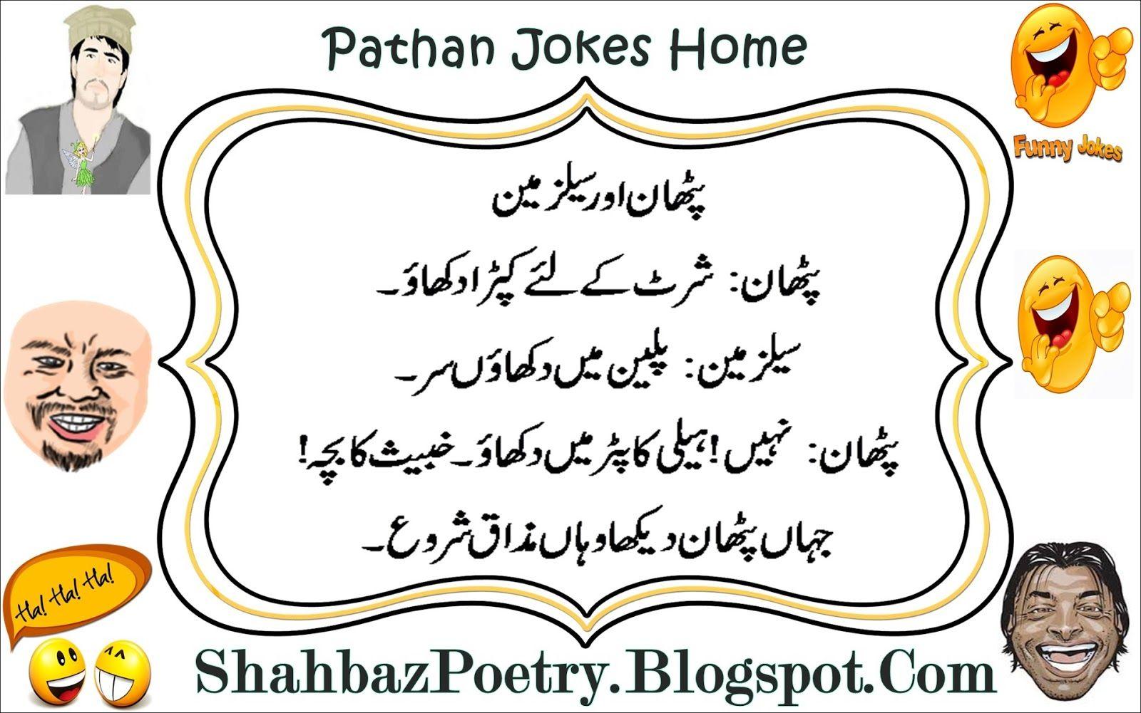 Sardar And Salesman Funny Jokes Urdu Hindi