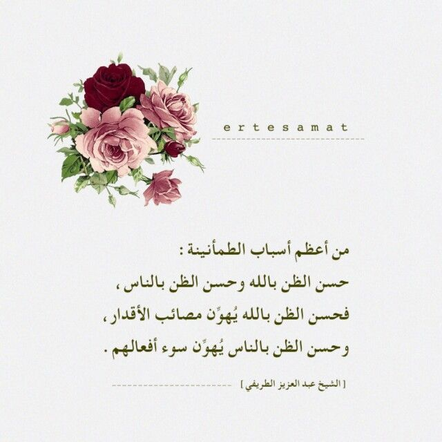 حسن الظن بالله Good Life Quotes Important Quotes Islamic Quotes