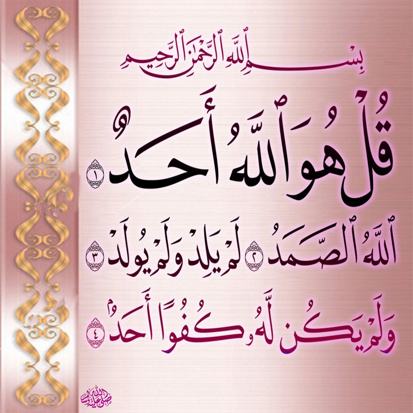 سورة الإخلاص Arabic Calligraphy Calligraphy Art