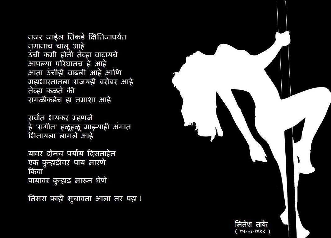marathi kavita marathi poem poster marathi kavita