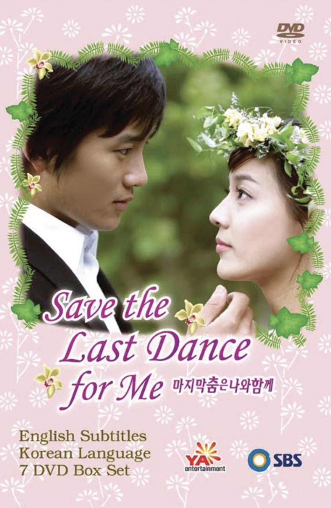 Save The Last Dance For Me 2005 Ep20 Korean Romance Cast Ji Sung Eugene Lee Bo Young Ryu Soo Young Lee Hye Young Kim Save The Last Dance Last Dance Dance