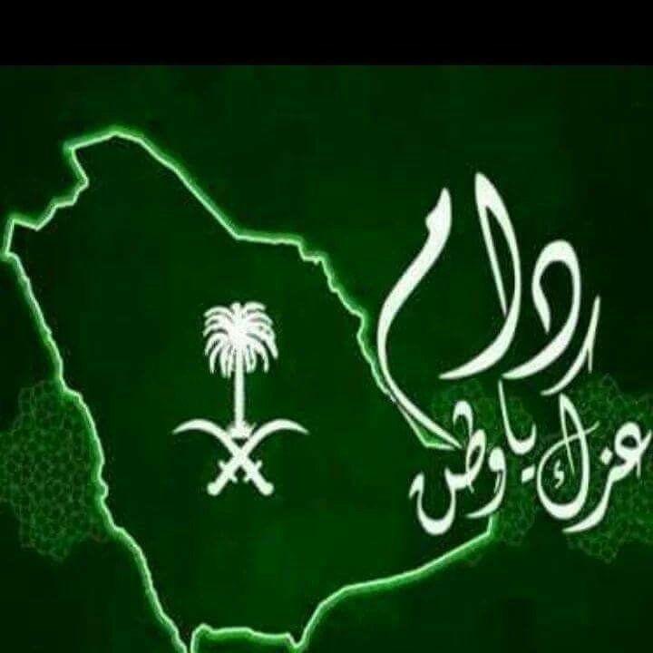 Media Tweets By Bahasalamah Bahasalamah8 National Day Saudi Eid Cards Saudi Flag