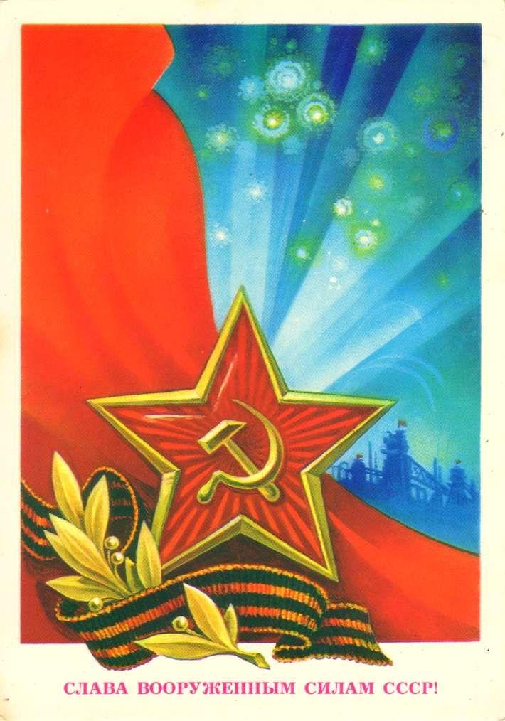 Советские открытки на 23, небо картинки