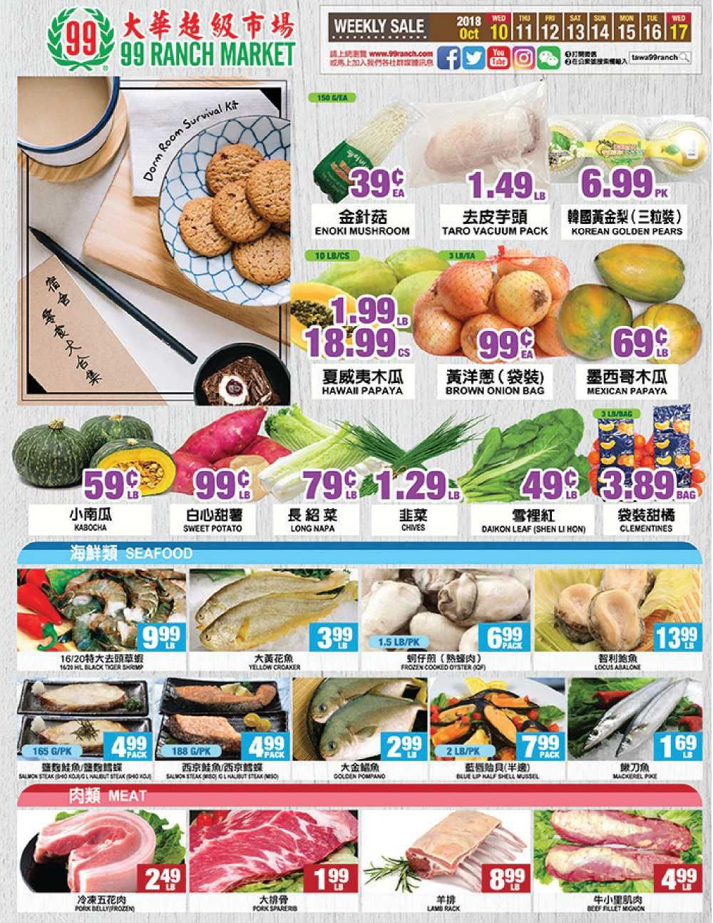99 Ranch Market Weekly Special Flyer January 16 23, 2019