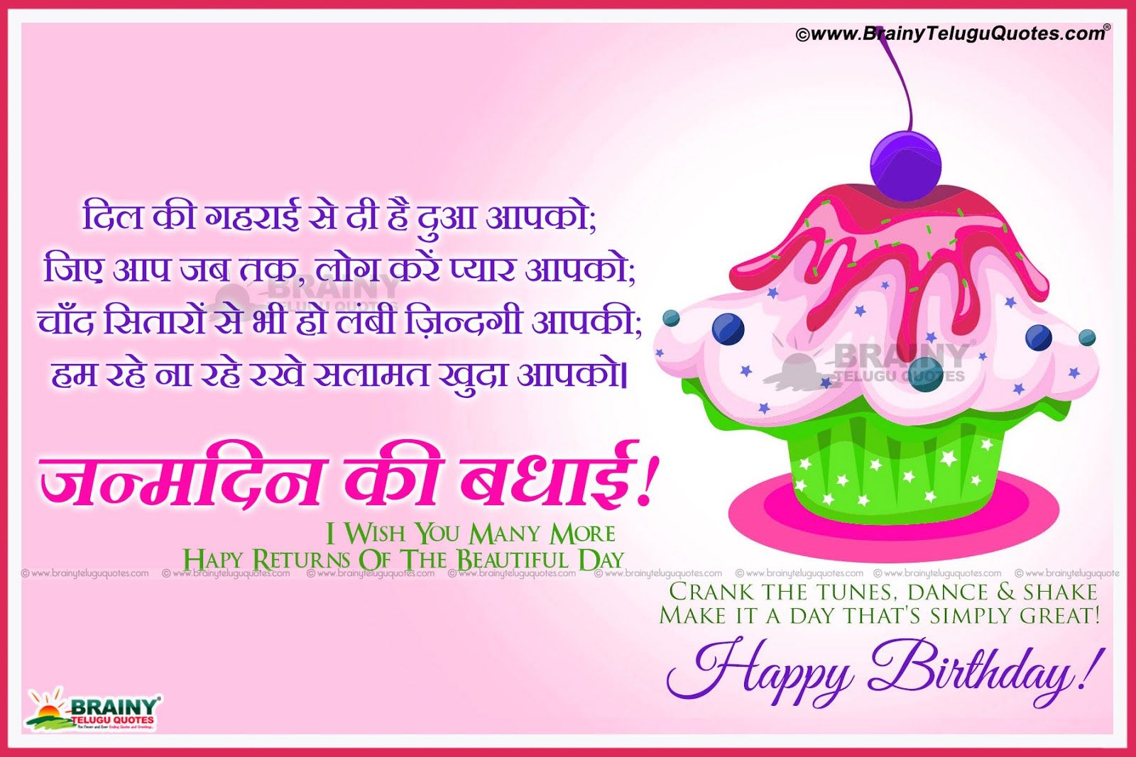 Janmadin Shayri Hindi Birthday Wishes Cards Greetings