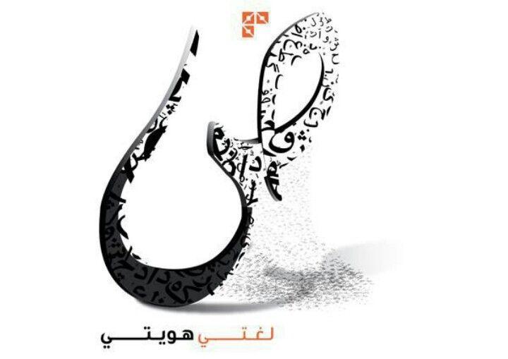 اللغة العربية Arabic Calligraphy Art Gold Wallpaper Background Arabic Art