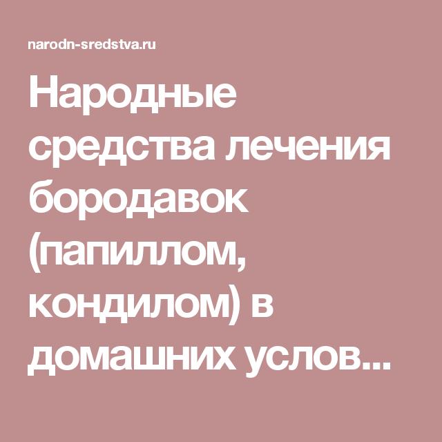 Народные средства лечения бородавок (папиллом, кондилом) в ...