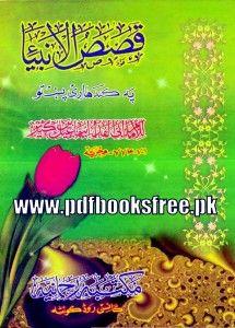 qasas ul auliya book free download
