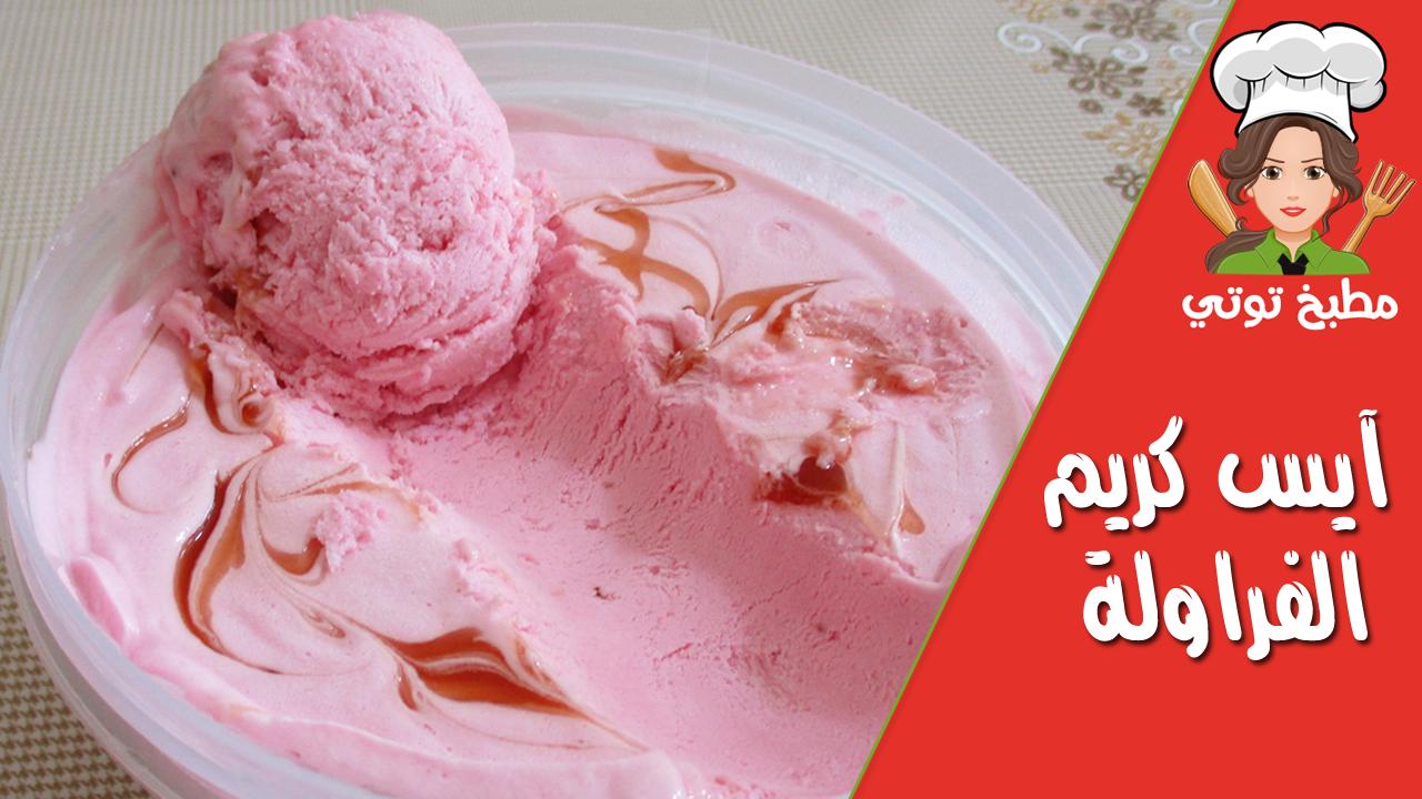 آيس كريم الفراولة بالكريم شانتيه بدون فراولة Ice Cream Desserts Cream