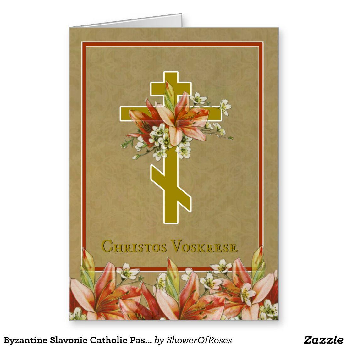 Byzantine slavonic catholic pascha easter card zazzle