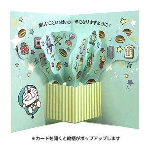 バースデーカード ドラえもんポケットに手 p1902 サンリオ プレゼントが飛び出す誕生日カード birthday card グリーティングカード バースデーカード カード グリーティングカード
