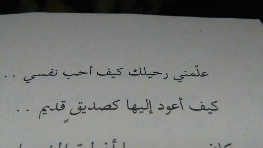 Pin By Essam Kotb On مشاعر Arabic Quotes Arabic Arabic Calligraphy