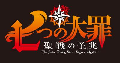MUCC、新曲がTVアニメ「七つの大罪」新作のオープニングテーマに決定!