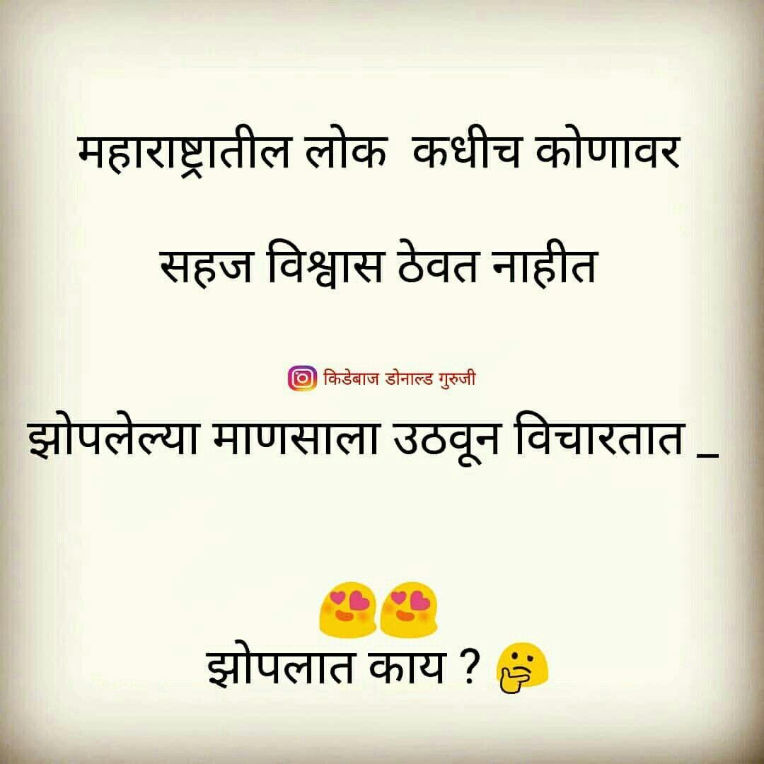 Pin By Appa Jadhav On Marathi Dhamal Funny Quotes Marathi Jokes Jokes