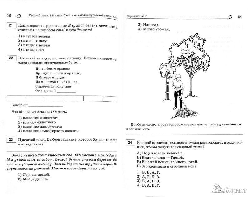 Русский язык 2 класс тесты онлайн