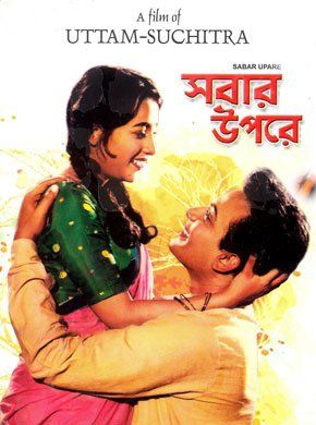 Sabar Uparey Bengali Movie Online Hd Dvd Movies Online Bengali Download Movies