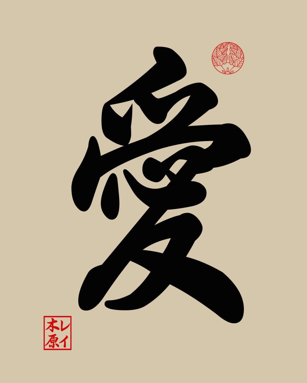 Kanji meaning love ai calligraphy shod wallpaper black kanji meaning love ai calligraphy shod wallpaper buycottarizona Images