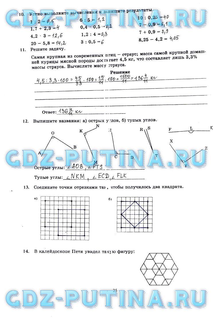 Гдз 5 класс математика без регистрации