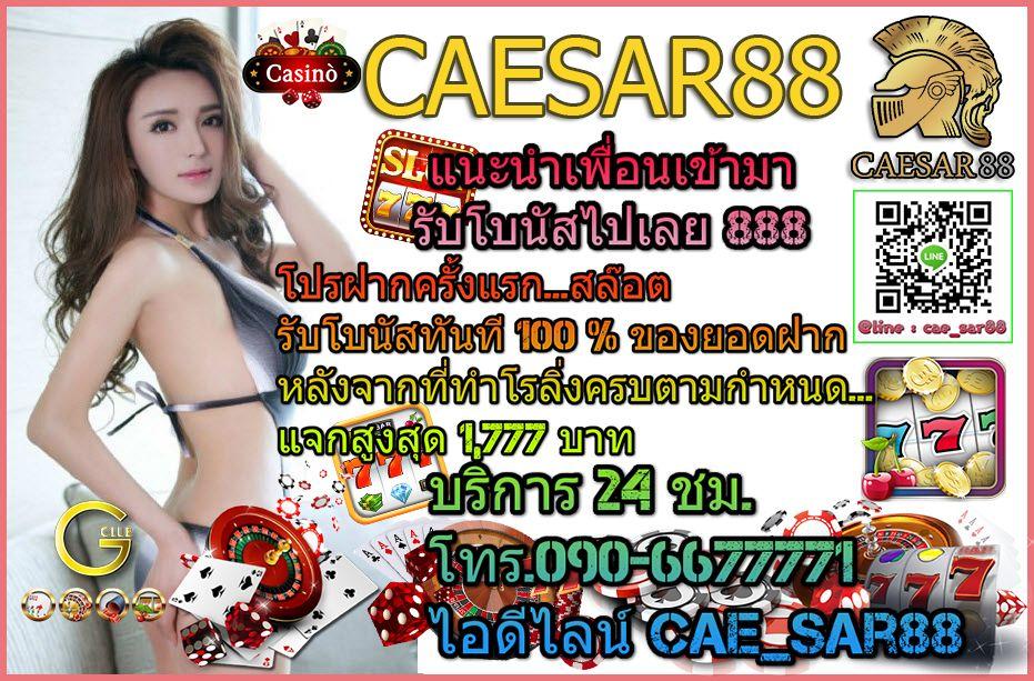 🎡 Slot GAMES. Caesar88 มีหลากหลายเกมส์สล๊อต ให้ท่านมาลุ้นโบนัสใหญ่กับเรา สล๊อต BONUSHOUSE ไม่ว่าจะเป็น สล๊อต MG. สล๊อต BBIN. แจกทุกวัน สมัครฟรี ... 24 ชั่วโมง 💎ID Line: cae_sar88 💎ID Line: caza7caza7 🎯โทร 090-6677771 // 090-6677772