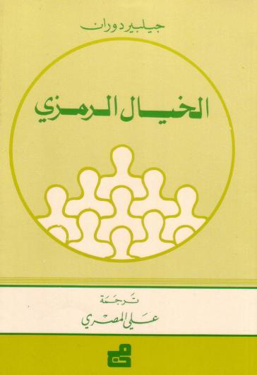 تحميل كتاب الخيال الرمزي تأليف جيلبير دوران ترجمة علي المصري Pdf Books Calligraphy How To Plan