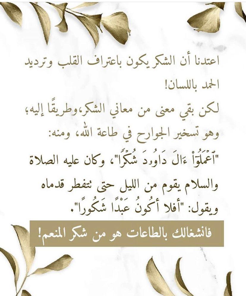 اعملوا آل داوود شكرا Arabic Math Faith