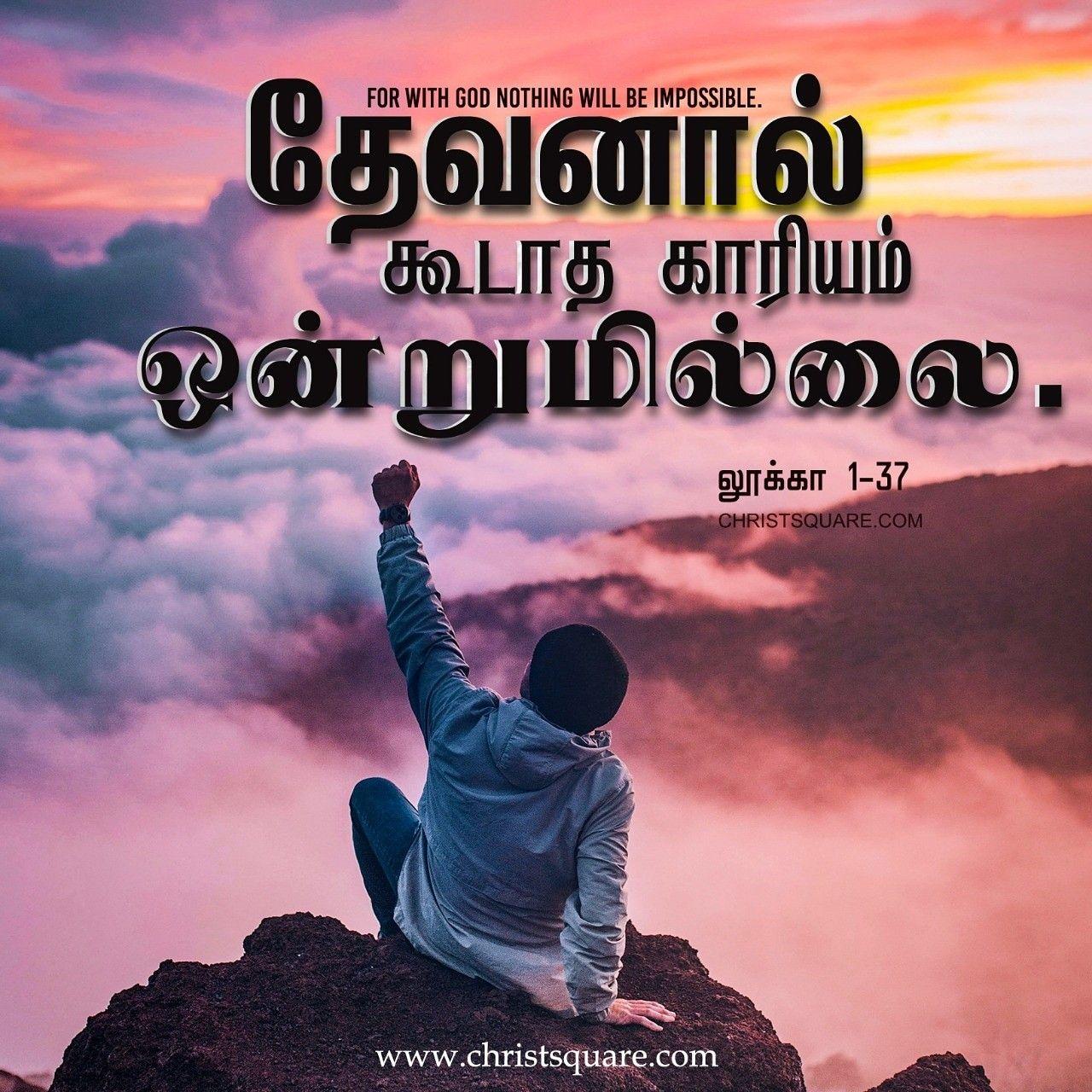 Tamil Christian Whatsapp Status Tamil Christian Whatsapp Dp Wallpaper Tamil Christian Wallpaper Hd Tamil Bible Words Bible Words In Tamil Bible Words Images