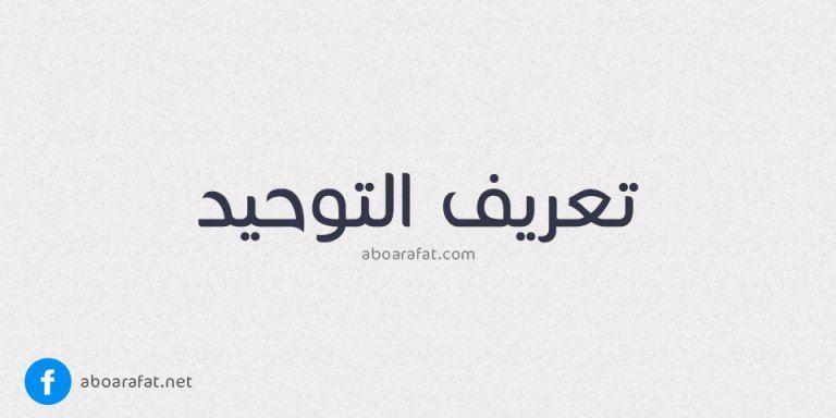 تعريف التوحيد وأقسامه Math Arabic Calligraphy Math Equations