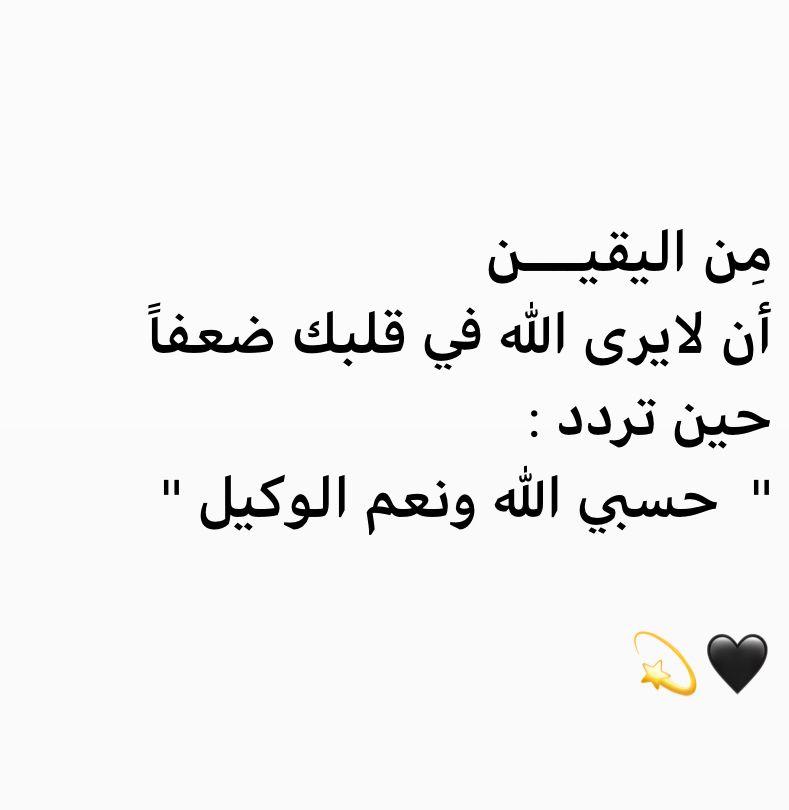 م ن اليقيــــن أن لايرى الله في قلبك ضعفا حين تردد حسبي الله ونعم الوكيل Arabic Calligraphy Quotes Calligraphy