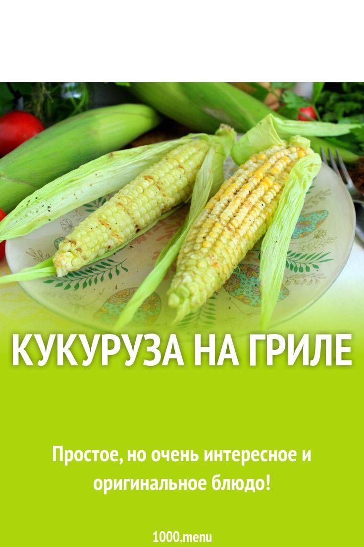 Кукуруза на гриле рецепт с фото пошагово | Рецепт ...