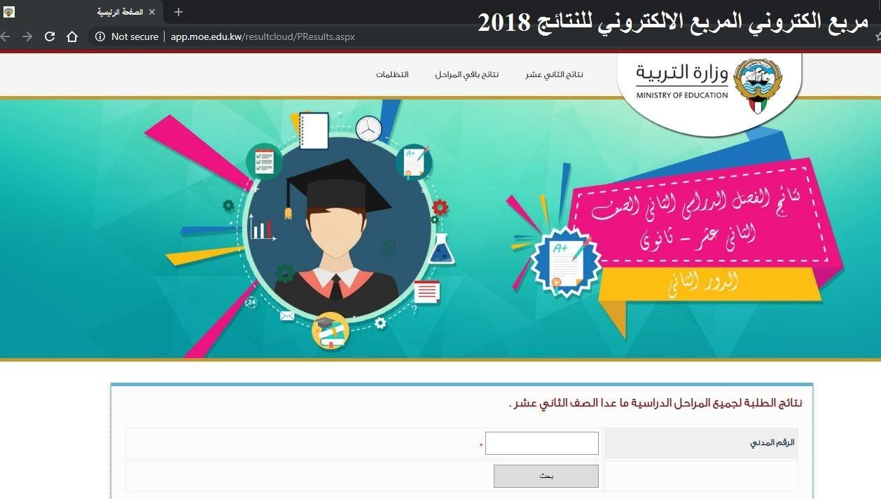 مربع الكتروني المربع الالكتروني للنتائج 2018 Education Lae