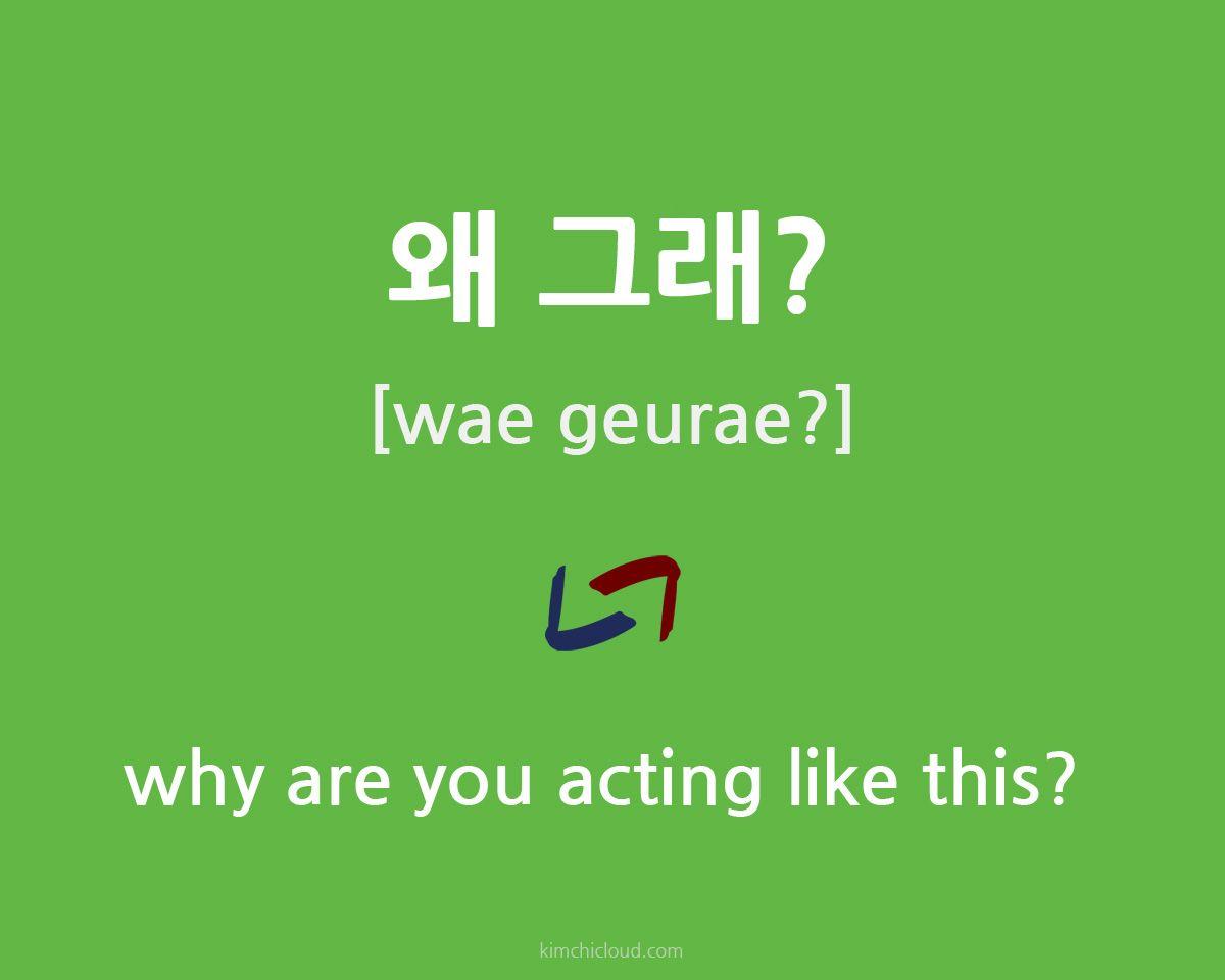 왜 그래? - How to say 'why are you acting like this?' in Korean.