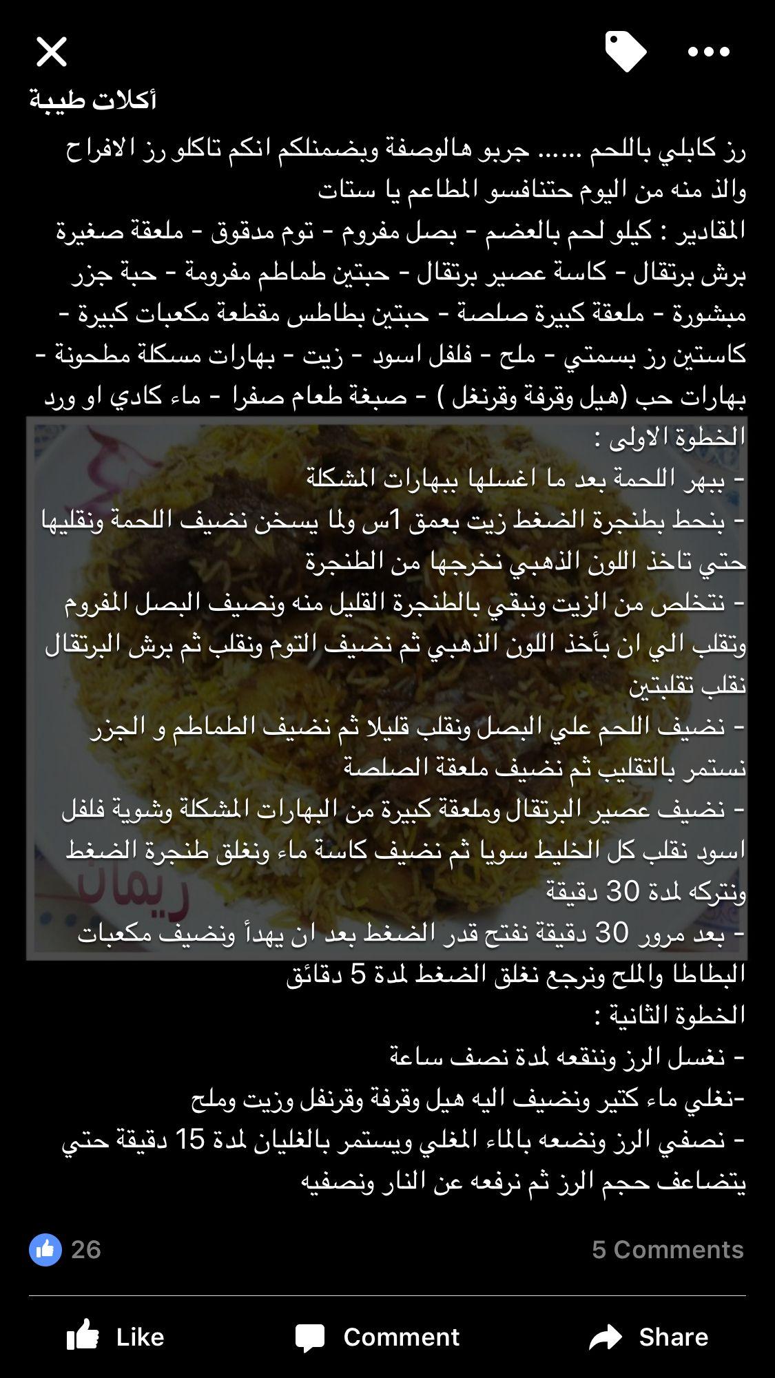 رز كابلي باللحم ١ Homemade Dinner Homemade Dinner Recipes Arabic Food