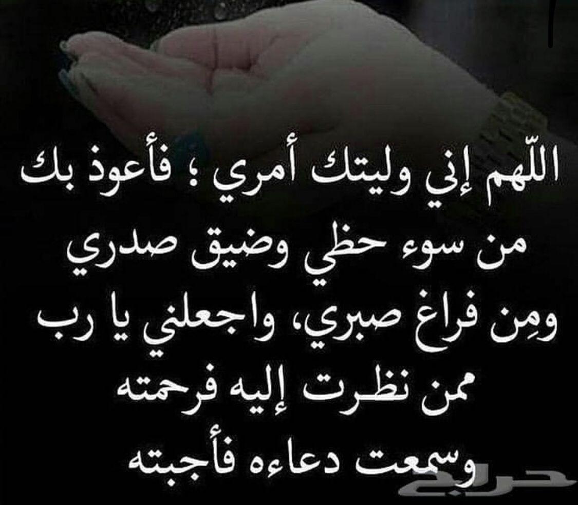 Pin By Moh Wlid Yema Ben On Duaa Islamic Quotes Holy Quran Islam