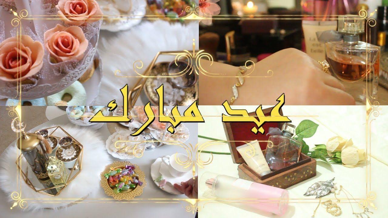 عيد الفطر بالحجر أجواء عيد الفطر 2020 مائدتي صبيحة العيد شكل Table Decorations Decor Inspiration